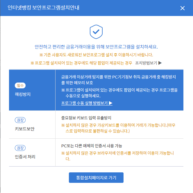 신한은행_보안.png